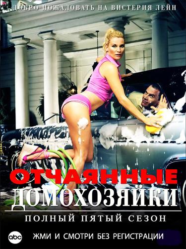 goryachie-domohozyayki-onlayn