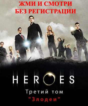 герои смотреть онлайнъ: