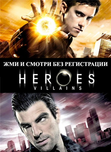 Для просмотра онлайн сериала герои на
