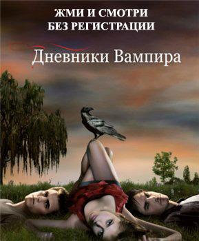 сериал Дневники вампира