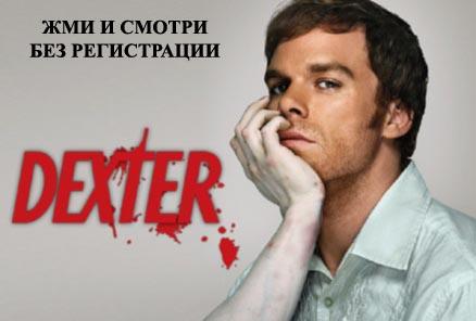 бесплатно Декстер