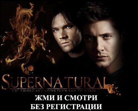 «Сериал Сверхъестественное Смотреть Онлайн Сезон 5» / 2007