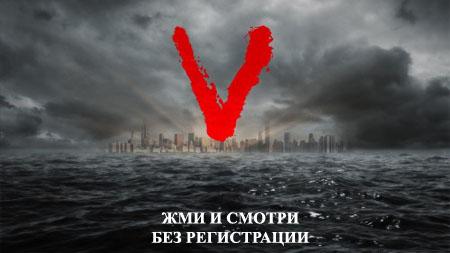 сериал Визитеры
